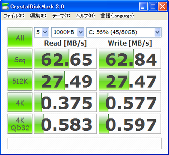 20100714CrystalDiskMark.png