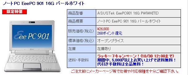 EeePC901限定特価.png