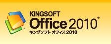Kingsoft 2010.jpg
